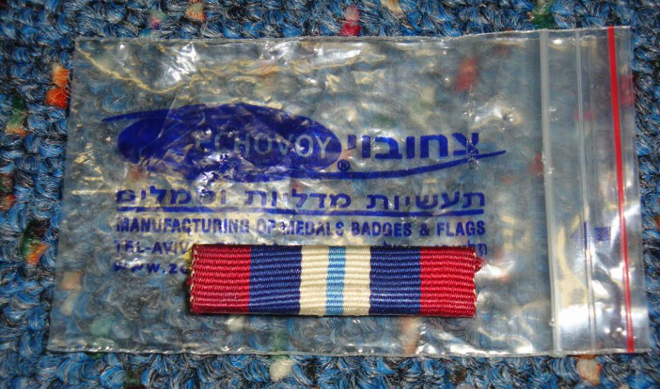 ISRAEL PATCHES, BADGES & RANK